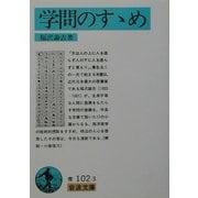学問のすすめ 改版 (岩波文庫) [文庫]