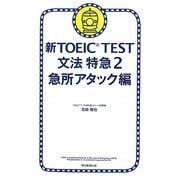 新TOEIC TEST文法特急〈2〉急所アタック編 [単行本]