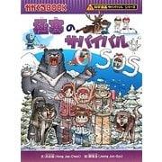 極寒のサバイバル(かがくるBOOK―科学漫画サバイバルシリーズ) [全集叢書]