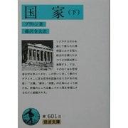 国家〈下〉(岩波文庫) [文庫]