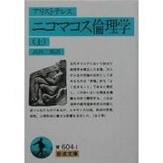 ニコマコス倫理学〈上〉(岩波文庫) [文庫]