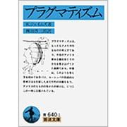 プラグマティズム(岩波文庫) [文庫]