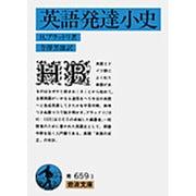 英語発達小史(岩波文庫) [文庫]