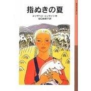 指ぬきの夏(岩波少年文庫) [全集叢書]