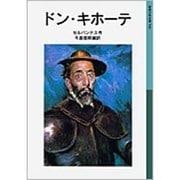 ドン・キホーテ 新版(岩波少年文庫 506) [全集叢書]