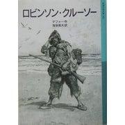 ロビンソン・クルーソー(岩波少年文庫) [全集叢書]