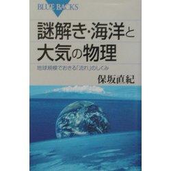 謎解き・海洋と大気の物理―地球規模でおきる「流れ」のしくみ(ブルーバックス) [新書]