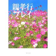 親孝行プレイ(角川文庫) [文庫]
