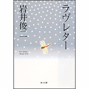 ラヴレター(角川文庫) [文庫]