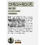 コモン・センス 他三篇(岩波文庫) [文庫]
