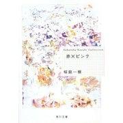 赤×ピンク(角川文庫) [文庫]