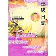 更級日記(角川ソフィア文庫―ビギナーズ・クラシックス) [文庫]