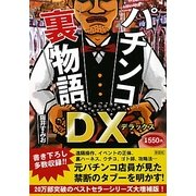 パチンコ裏物語DX [単行本]