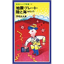 地震・プレート・陸と海-地学入門(岩波ジュニア新書 92) [新書]