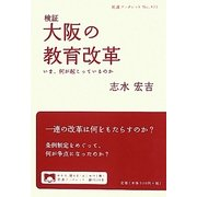 検証 大阪の教育改革―いま、何が起こっているのか(岩波ブックレット) [全集叢書]