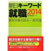 朝日キーワード就職〈2014〉最新時事用語&一般常識 [事典辞典]