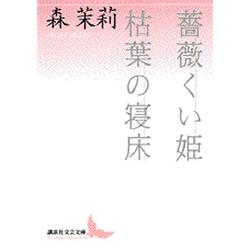 薔薇くい姫・枯葉の寝床(講談社文芸文庫) [文庫]