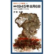 新版 1945年8月6日―ヒロシマは語りつづける(岩波ジュニア新書〈156〉) [新書]