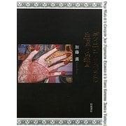 ディエゴ・リベラの生涯と壁画 [単行本]