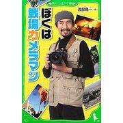 ぼくは戦場カメラマン(角川つばさ文庫) [新書]