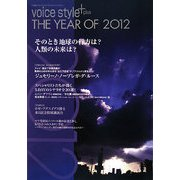 voice style + THE YEAR OF 2012 [単行本]