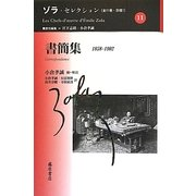 書簡集―1858-1902(ゾラ・セレクション〈11〉) [全集叢書]