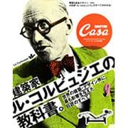 建築家ル・コルビュジエの教科書。-世界の建築・デザイン界に最も影響を与えた巨匠のすべて。(マガジンハウスムック CASA BRUTUS) [ムックその他]