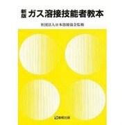ガス溶接技能者教本―労働省認定教科書 新版 [単行本]