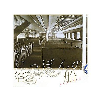 にっぽんの客船タイムトリップ(INAX BOOKLET) [全集叢書]
