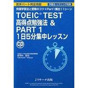 TOEIC TEST高得点勉強法&PART1 1日5分集中レッスン [単行本]