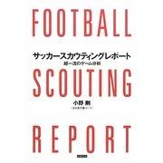 サッカースカウティングレポート―超一流のゲーム分析 [単行本]