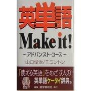 英単語Make it!アドバンスト・コース [事典辞典]