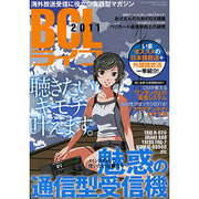 BCLライフ 2011-海外放送受信に役立つ実践型マガジン(三才ムック VOL. 410) [ムックその他]