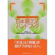 初級を教える人のための日本語文法ハンドブック [単行本]