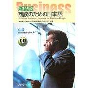 商談のための日本語 中級 新装版 [単行本]