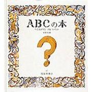 ABCの本-へそまがりのアルファベット [絵本]