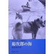 写らなかった戦後〈2〉菊次郎の海 [単行本]