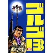 ゴルゴ13 12(SPコミックス) [コミック]