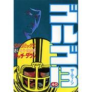 ゴルゴ13 40(SPコミックス) [コミック]