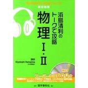 浜島清利のトークで攻略物理1・2(実況中継CD-ROMブックス) [全集叢書]