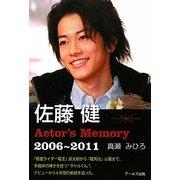 佐藤健―Actor's Memory 2006~2011 [単行本]