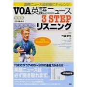 VOA英語ニュース3STEPリスニング-国際ニュース最前線にチャレンジ [単行本]