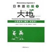 日本語初級〈1〉大地―文型説明と翻訳 英語版 [単行本]