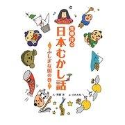 斉藤洋の日本むかし話―ふしぎな国の巻 [単行本]