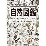 自然図鑑―動物・植物を知るために [単行本]