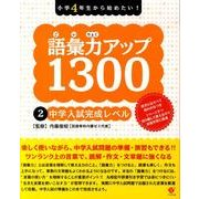 語彙力アップ1300 2 [単行本]