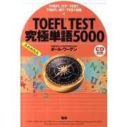 TOEFL TEST究極単語5000 [単行本]