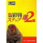 漢検準2級漢字学習ステップ 改訂二版 [単行本]