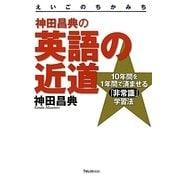 神田昌典の英語の近道―10年間を1年間で済ませる「非常識」学習法 [単行本]