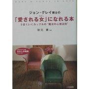 """ジョン・グレイ博士の「愛される女」になれる本―うまくいくカップルの""""魔法の心理法則""""(知的生きかた文庫―わたしの時間シリーズ) [文庫]"""